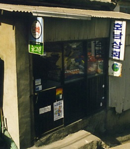 Small shop selling cigarettes in the now demolished Nan'gok neighborhood. (c) AL 2000