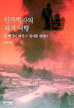 Anthropologist's Journey to the Past: Searching for the History of a Red Village (인류학자의 과거여행: 한 빨갱이 마을의 역사를 찾아서) by Yoon Taek-lim (윤택림)