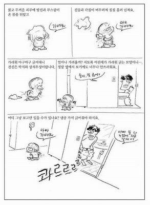 '아빠, 가려워' ⓒ2004 김충희