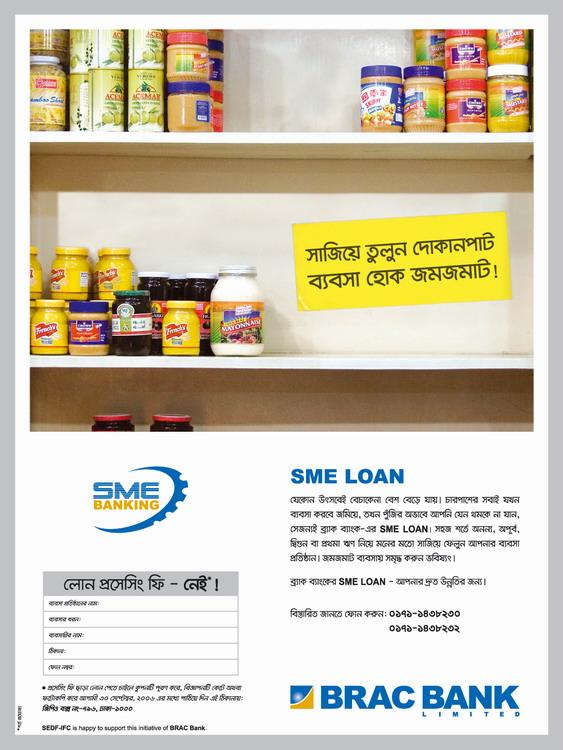 sme loan of jamuna bank Jamuna bank personal loan is a loan package having maximum of bdt 10,00,000 loan ceiling apply for jamuna bank personal loan now.