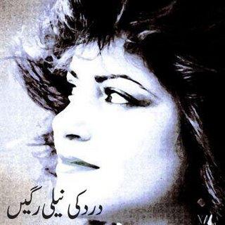 Book Cover - Dard Ki Neeli Ragein