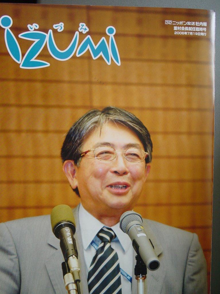 ニツポン放送OBLF会: July 2006