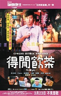 I'll Call You, directed by Lam Tze Chung, starring Alex Fong, produced by Andy Lau