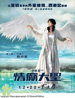 Charlene Choi seriously didn't suck in this film