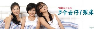 Carmen Soo, Anabelle Kong and Amber Chia in Trio and a Bed