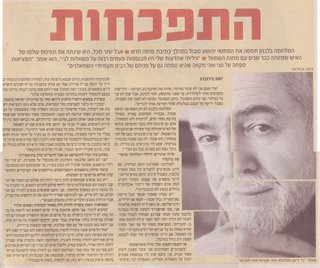 Picture: Scan of July 27, 2006 Yediot Achronot interview of Yehoshua Sobol