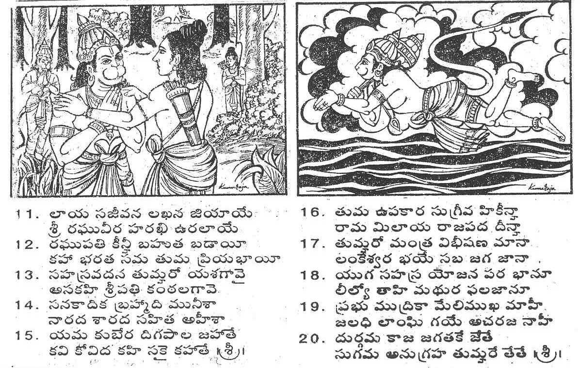 hanuman chalisa Click on duration to play any song shree hanuman chalisa 00:00 sankatmochan hanuman ashtak 09:45 bajrang baan 15:52 jai jai hanuman gusai 23:37 mangalmurti m.