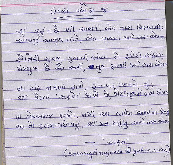 Gujarati Love Poems http://sarang333.blogspot.com/2005/11/ahan-1-my-first-poetry-in-gujarati.html