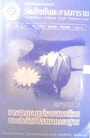 วารสารวัด ฉบับที่ ๔ ประจำเดือน ตุลาคม-ธันวาคม ๒๕๔๗