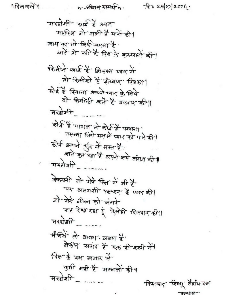 26 january essay in gujarati language jokes