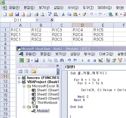 엑셀(Excel) VBA: 자동으로 셀 채우기 예제