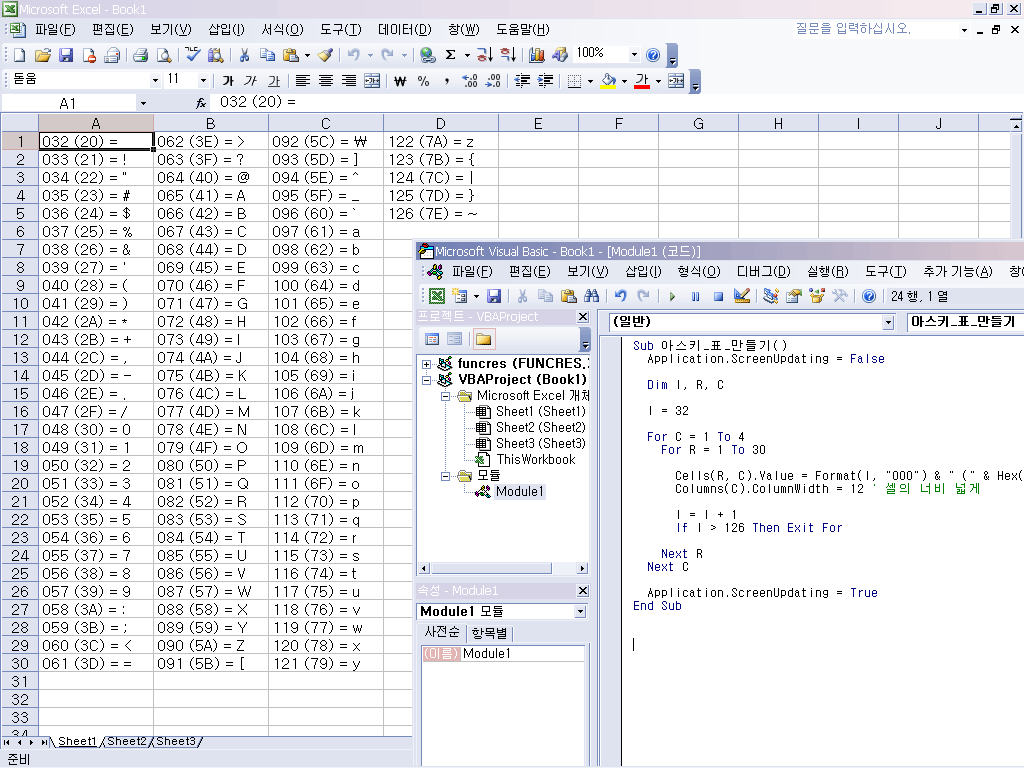 엑셀 아스키 코드표: Excel ASCII Table