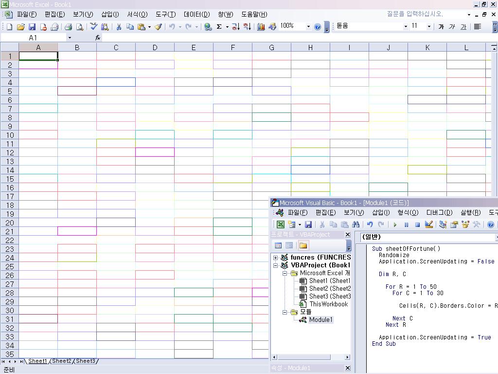 엑셀VBA 예제, 셀 테두리 색깔 변경