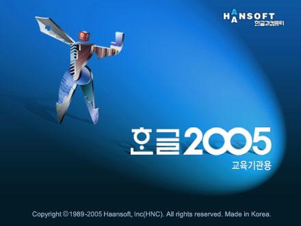 아래아한글2005 로고