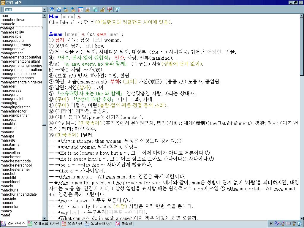 영어사전: 영한 사전 / 한영 사전