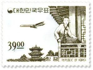 우표: 한국 항공
