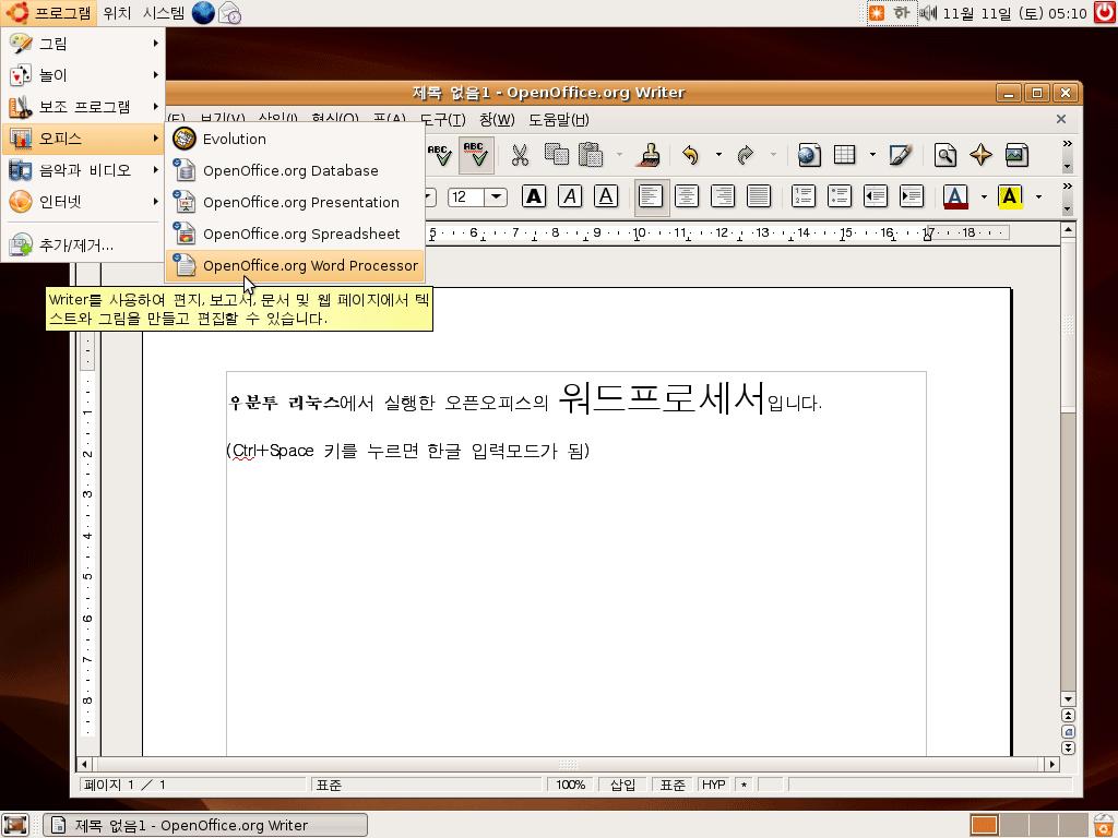 리눅스용 워드프로세서: OpenOffice - Writer