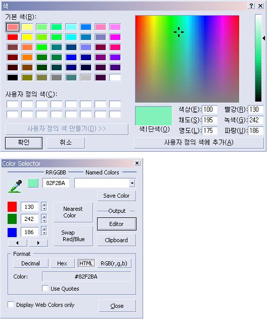 색상 선택기; Color Selector