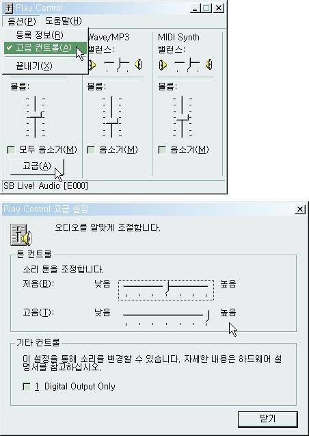 윈도우 볼륨 조절창 - 고급 버튼