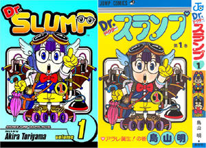 The covers of the American and Japanese editions of the first Dr. Slump collection.