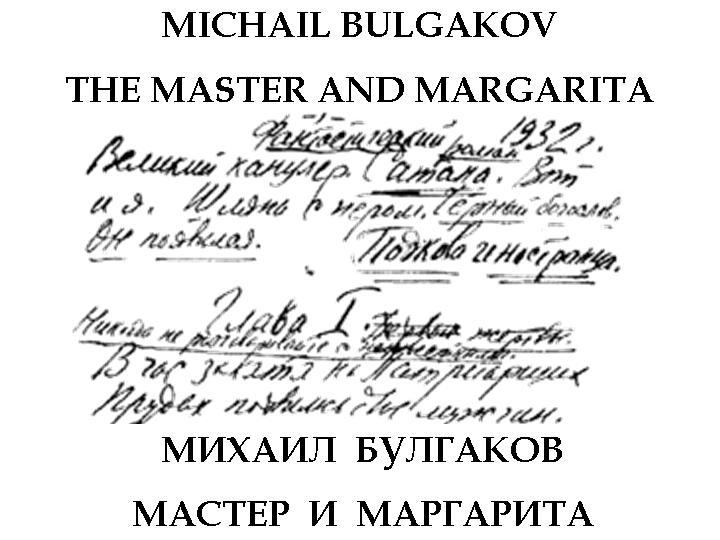 essay master and margarita