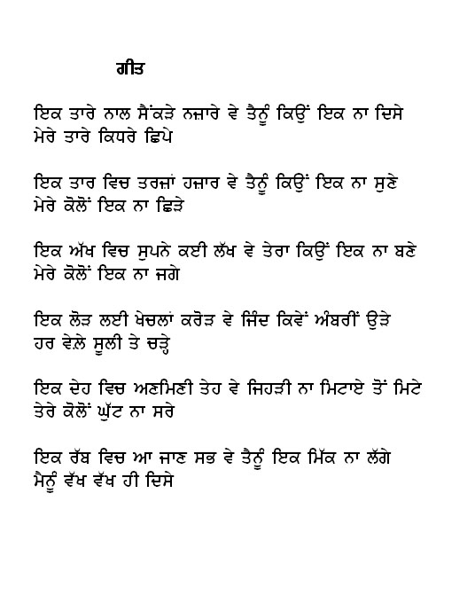 mothers day poems in punjabi - photo #28
