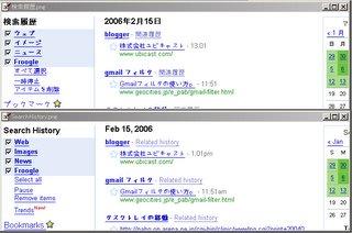 検索履歴画面、英日比較