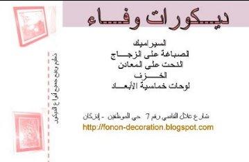 Carte Visite En Arabe