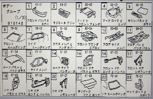 the ultimate toyota wish website original wish parts bible rh wishedition blogspot com 1990 Toyota Corolla Fuse Box Diagram 1990 Toyota Corolla Fuse Box Diagram