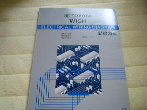 the ultimate toyota wish website original wish parts bible rh wishedition blogspot com Toyota Electrical Wiring Diagram Toyota Tacoma Trailer Wiring Diagram