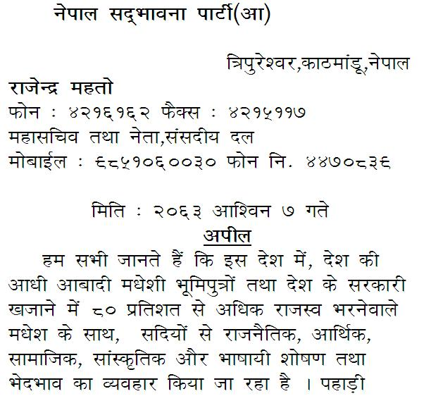 Email to all madhesis from rajendra mahto democracy for nepal altavistaventures Gallery