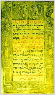 Carte românească de învăţătură dumenecile preste an şi la praznice împărăteştii şi la sv[i]nţi mari cu zisa şi cheltuiala a lui Vasile Voivodul şi Domnul Ţarai Mol[dovei] di[n] multe scripturi tălmăcită din limba slovenească pre limba Romeniască de Varlaam Mitropolitul de Ţara Moldovei în tiparul domnesc, în Mănăstirea a trei Steli în Iaşi, de la Hs 1643.