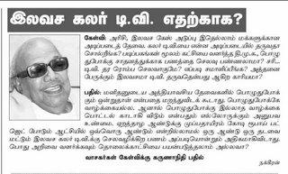 DMK Free Offer on Colour TVs in Election Maifesto - Nakeeran via Dinakaran
