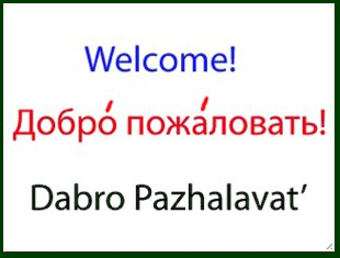 how to say welcome in russian