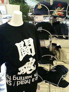 Japanse Kanji symbol T-shirt1