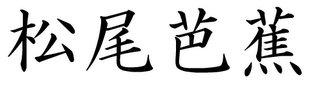 Japanese Symbols - Basho Matsuo