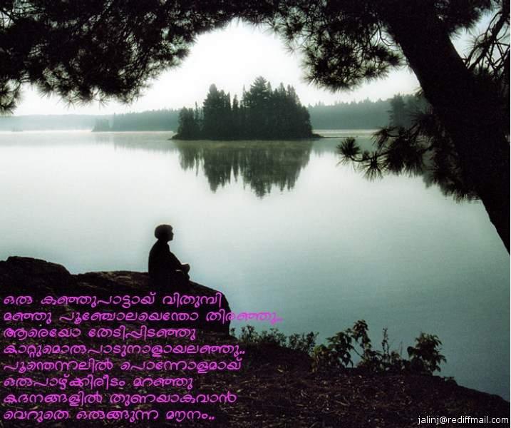 Naser Poolamanna July 60 Delectable Sad Quarters Malayalam