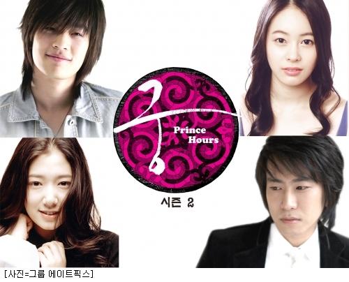 دانلود سریال کره ای روزگار شاهزاده ۲