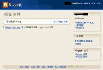 beta.blogger.com繁体中文界面
