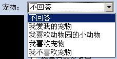 orkut选项:宠物