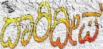 ದಾರಿದೀಪ