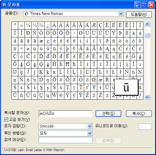 문자표: Character Map