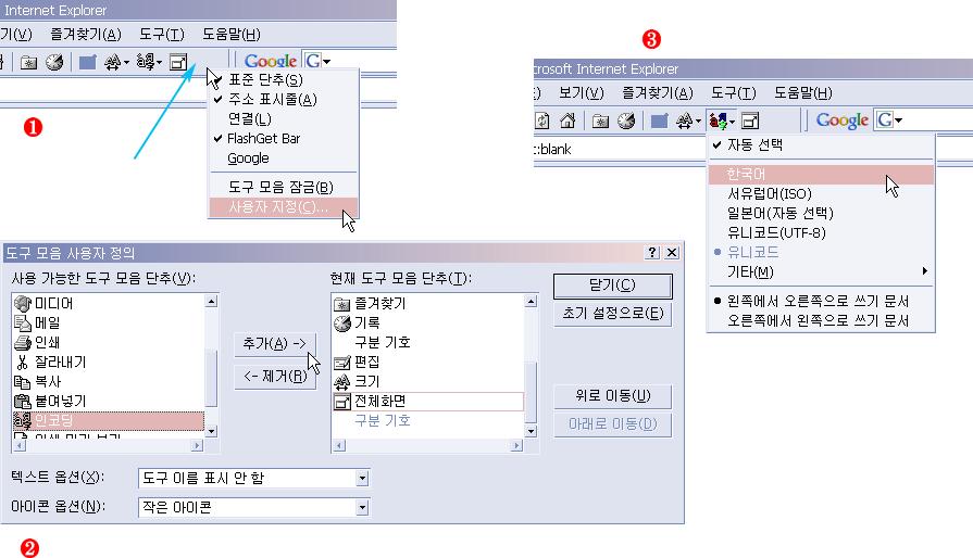 익스플로러(IE) 인코딩 자동선택