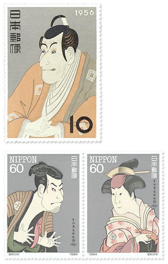 일본 우표: 샤라쿠(東洲斎 写楽; Sharaku) - 日本 切手