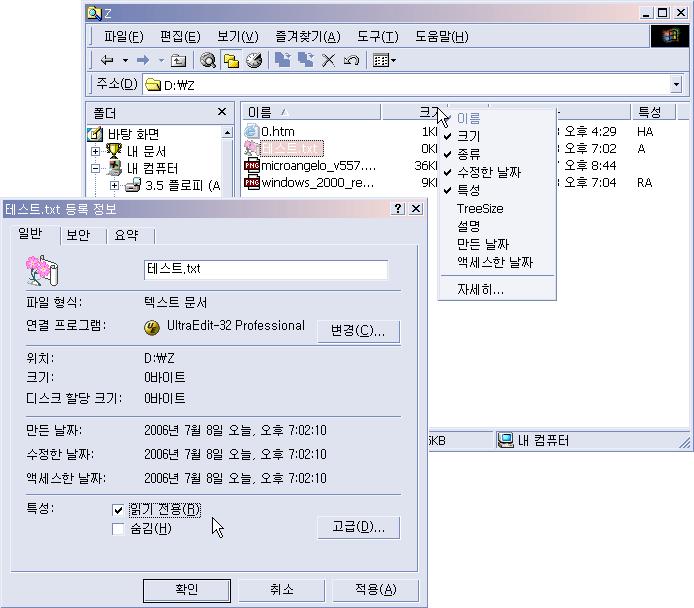 윈도우 파일 속성 - File Attribute