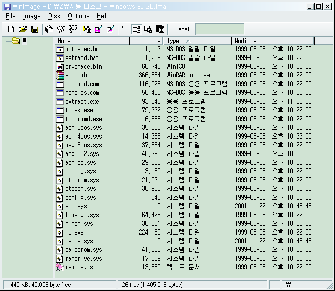 IMG파일 열기 소프트웨어