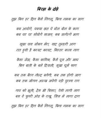 Dohe In Hindi