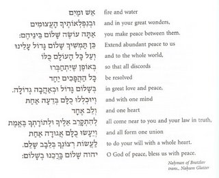 Text of siddur sim shalom