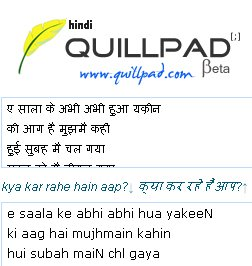 Type in English see in Hindi with Quillpad Hindi writer