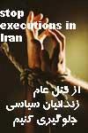 از قتل عام زندانیان سیاسی جلوگیری کنیم